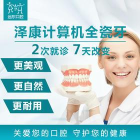 远东 口腔泽康计算机全瓷牙 美观耐用 远东医院4楼口腔