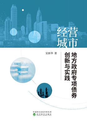 经营城市:中国地方政府专项债券创新与实践