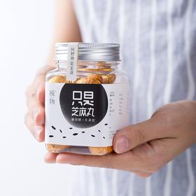 【防疫活动 特惠5瓶装】只是芝麻丸 | 100%纯天然0添加,乌发补气