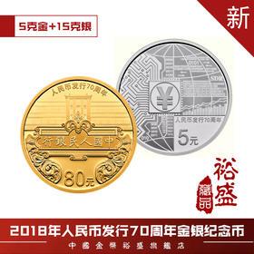 2018年人民币发行70周年金银纪念币