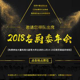 出席-邀请您带队出席南京2018名厨委年度大会活动与由大董和周元昌主讲的南京高级研修班活动报名通道【12月19-20日】【预约报名】