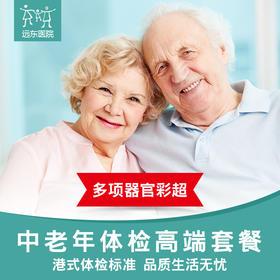 远东 关爱父母体检A套餐 男女通用 预约后到4楼验证使用