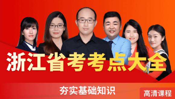 2019年浙江公务员考试《行测+申论》考点专项大全