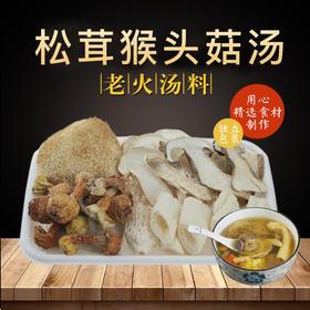 松茸猴头菇汤