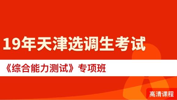 2019年天津选调生考试《综合能力测试》专项班