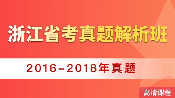 浙江省考真题解析班£¨2016-2018年£©