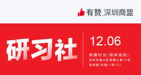 【深圳商盟研习社】| 亲子分销资源对接会