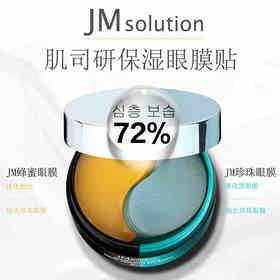 JMsolution蜂蜜眼膜贴去眼袋黑眼圈补水保湿淡化细纹紧致抗皱30对/盒
