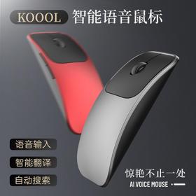 【握在手中的黑科技】KOOOL科物酷 智能语音无线鼠标 支持语音输入 高精度传感 人体工学舒适握感