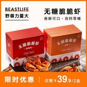 野兽力量大 定制无糖脆脆虾 低碳水生酮零食 真空脱水非油炸 每盒8包 野兽生活出品