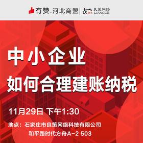【河北商盟研习社】面对税改,中小企业如何建章纳税。