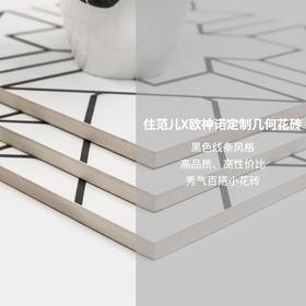 【住范儿 X 欧神诺】几何花砖系列地砖 300*300 15片/箱