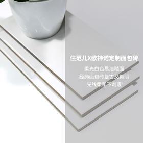 【住范儿 X 欧神诺】面包砖系列墙砖 200*100 50片/箱