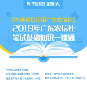 2019广东农信社笔试基础知识一课通