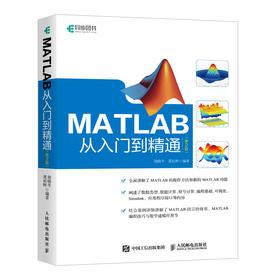 MATLAB从入门到精通 第2版【人邮】