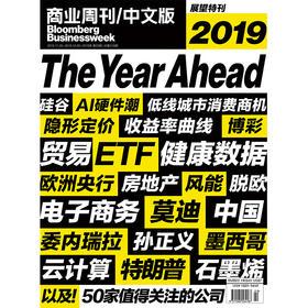 《商业周刊中文版》 2018年12月第22期
