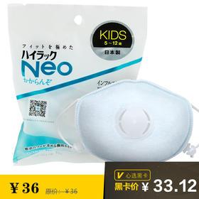 日本兴研 Hi-Luck Neo Kids儿童款有阀口罩防雾霾防PM2.5单只装