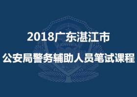 2018广东湛江市公安局警务辅助人员笔试课程