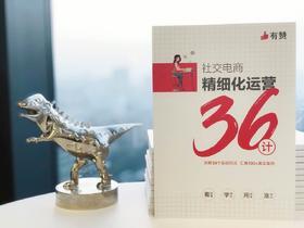 内部学习资料 | 有赞「社交电商精细化运营36计」手册(每周五发货)