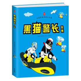 中国经典动画大全集:黑猫警长 [7-10岁]