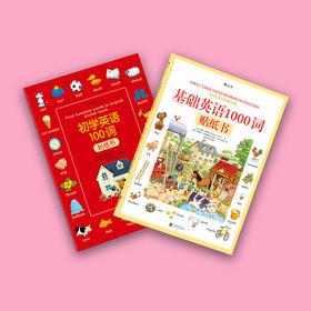 【2岁+】英国 Usborne 趣味贴纸书《初学英语100词+基础英语1000词》!46个生活场景、600张贴纸,学1000词!亲子互动贴纸游戏,轻松掌握英语词汇,培养观察力与专注力