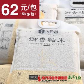 【2018新米】乡巴稻御香粘米  5kg/包  1包
