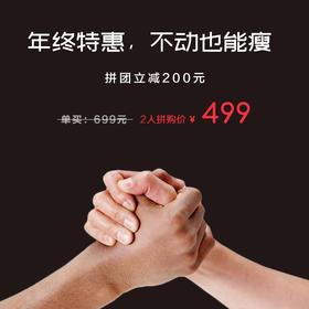 【年终特惠,拼团立减200元】米动14天线上减脂私教服务