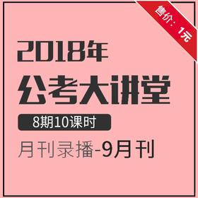 2018年公考大讲堂系列讲座--月刊录播9月刊