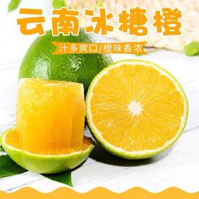 【现摘现发】云南冰糖橙5斤 新鲜当季水果手剥橙子整箱批发包邮
