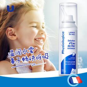 Gifrer肌肤蕾鼻腔喷雾器 法国百年护理品牌 一瓶解决鼻腔问题