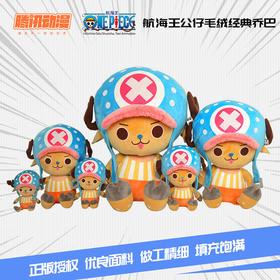 腾讯动漫官方 航海王\海贼王ONEPIECE 乔巴毛绒公仔 六个尺寸可选 小玩偶优质PP棉