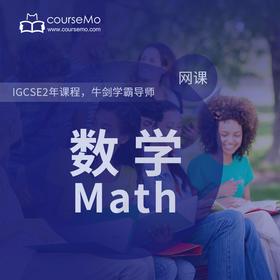 IG Math 数学2年网络视频课程 月卡