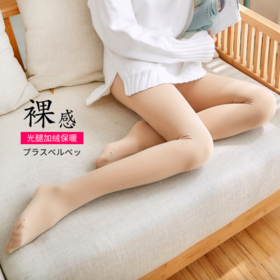 【不只是光腿】SOBO高弹修身压力瘦腿 4种厚度承包你的秋冬 一体加绒无痕裸感 自然肤色抗起球