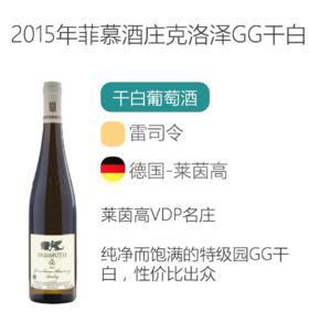 2015年菲慕酒庄克洛泽GG干白 Weingut A. Freimuth Geisenheimer Kläuserweg Riesling GG 2015
