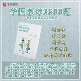 【教师招考上岸必备】2019福建华图-教综必刷3600题(中小学)