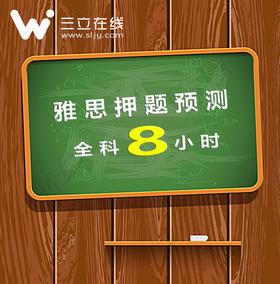 【课程】雅思押题班-全科