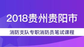 2018贵州贵阳市消防支队专职消防员笔试课程