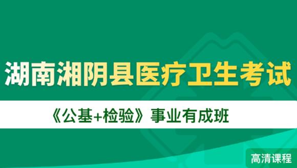 湖南湘阴县医疗卫生考试《公基+检验》事业有成班