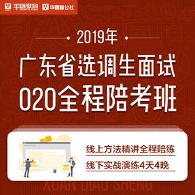 2019广东选调生面试  O2O全程陪考班