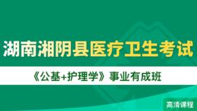 湖南湘阴县医疗卫生考试《公基+护理学》事业有成班