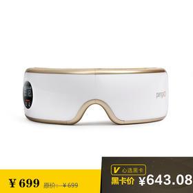 攀高(pangao)智能按摩眼镜(PG-2404G5)