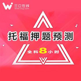 【课程】托福押题班-全科