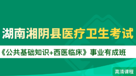 湖南湘阴县医疗卫生考试《公共基础知识+西医临床》事业有成班
