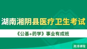 湖南湘阴县医疗卫生考试《公基+药学》事业有成班