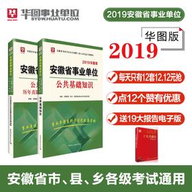 2019安徽省事业单位编制考试 公共基础知识+历年真题试卷