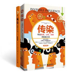 【原价126元】乔纳·伯杰营销学套装2册:传染 +疯传