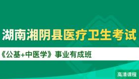 湖南湘阴县医疗卫生考试《公基+中医学》事业有成班