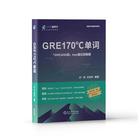 《GRE170°单词》 首本与App完美结合的多维背词的GRE词汇书