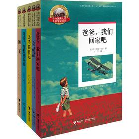 接力国际大奖儿童文学书系 第1辑 全5册 爸爸我们回家吧 亮晶晶 杀手猫日记 哥哥我想对你说 狮王 7-14岁儿童文学 阅读读物 童书 小学生课外书