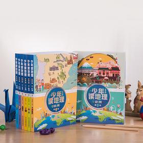 《少年读地理·世界篇》共8册  |  7大洲4大洋,230个国家和地区,一读知天下